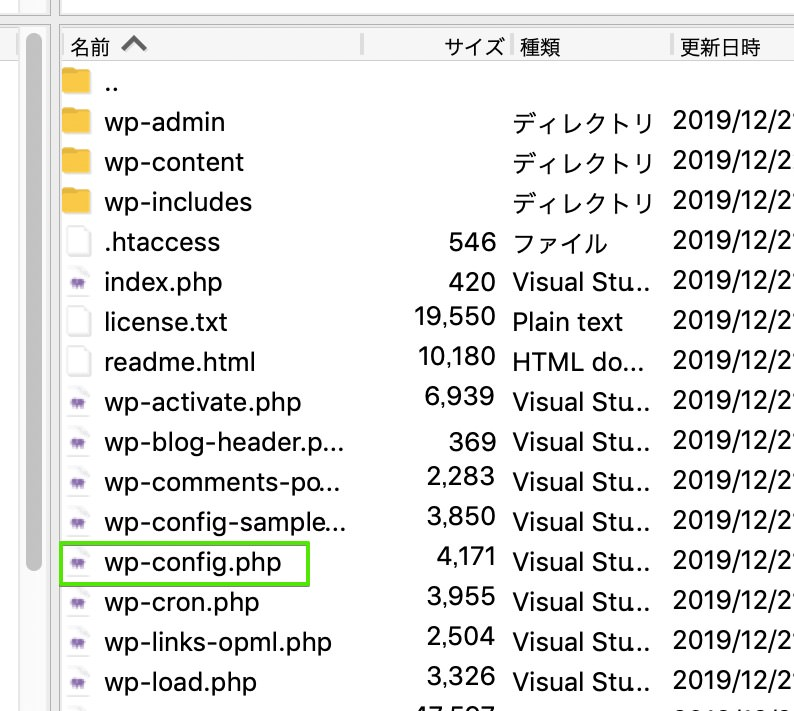 wp-config.phpのファイルの場所