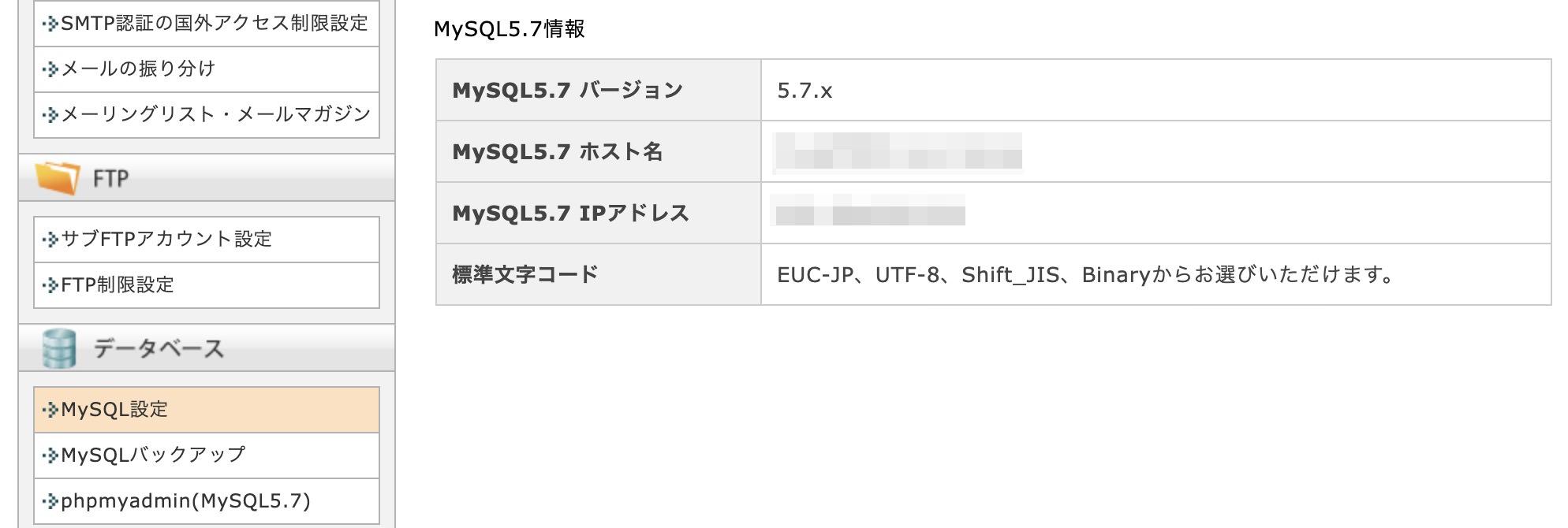 エックスサーバーでのデータベースホストの情報確認画面
