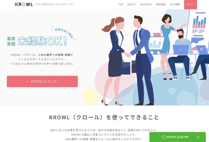 KROWL (クロール)