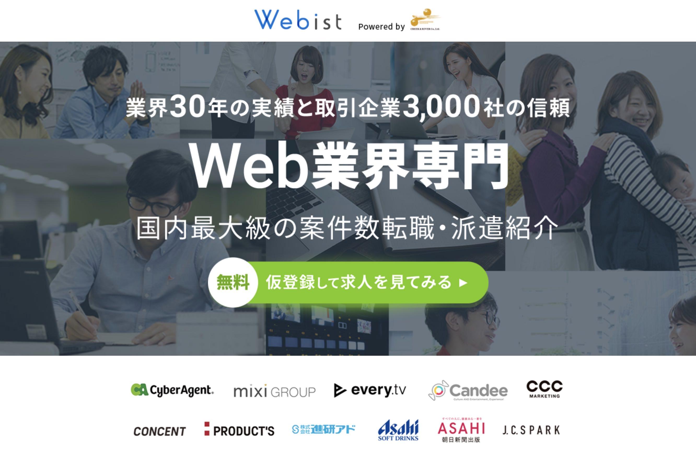 Webist (ウェビスト)