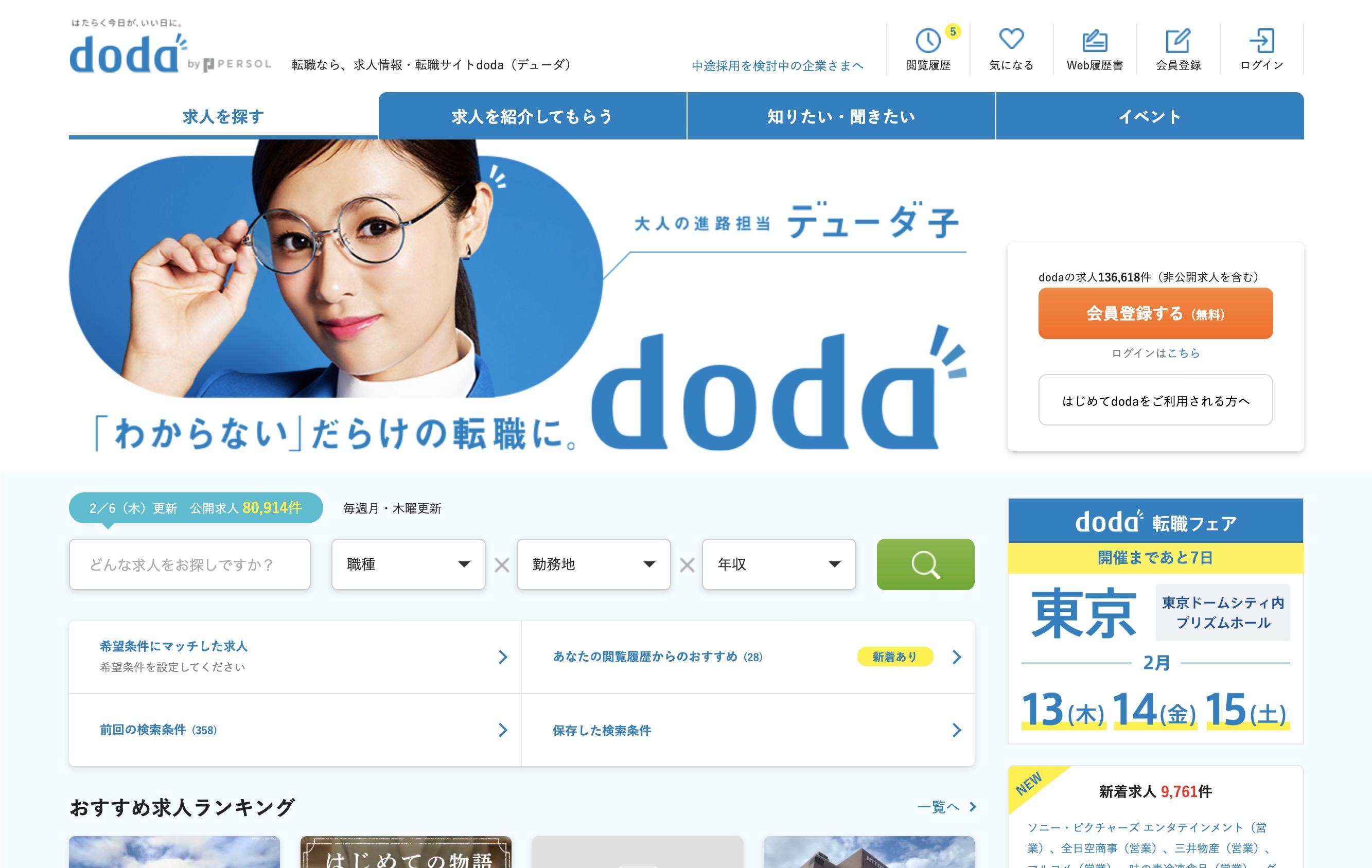 doda (デューダ)