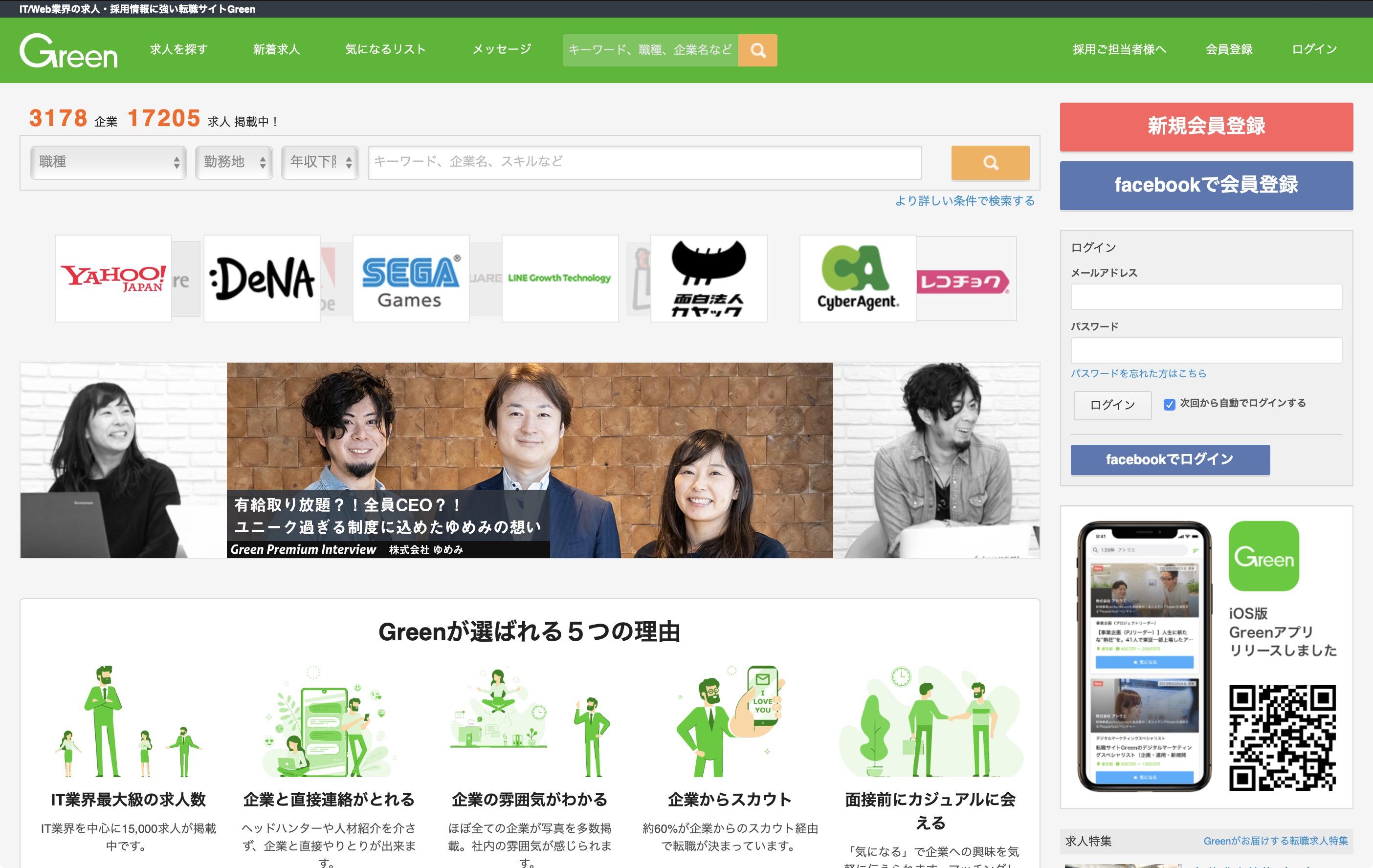 Green (グリーン)