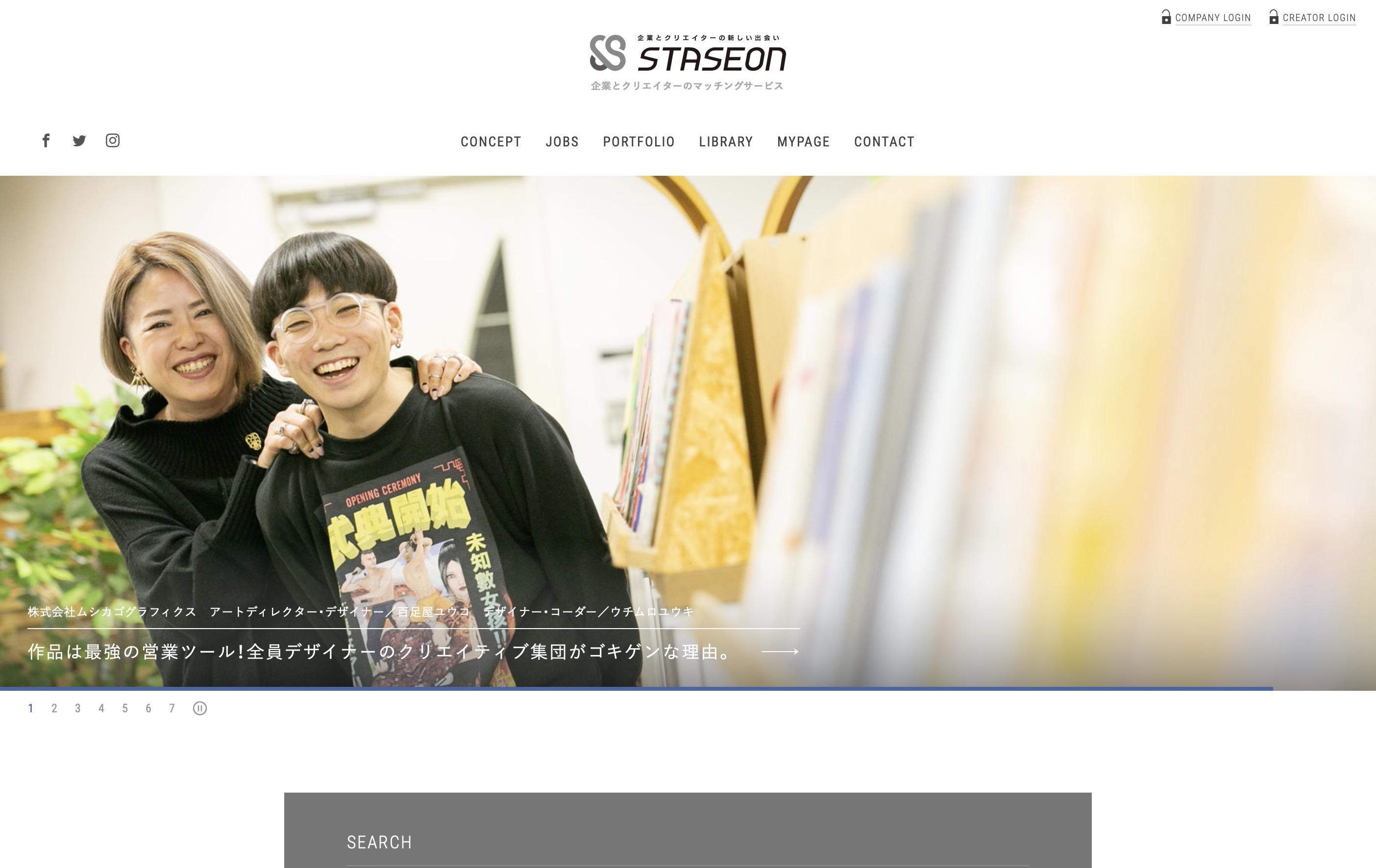 STASEON (スタシオン)