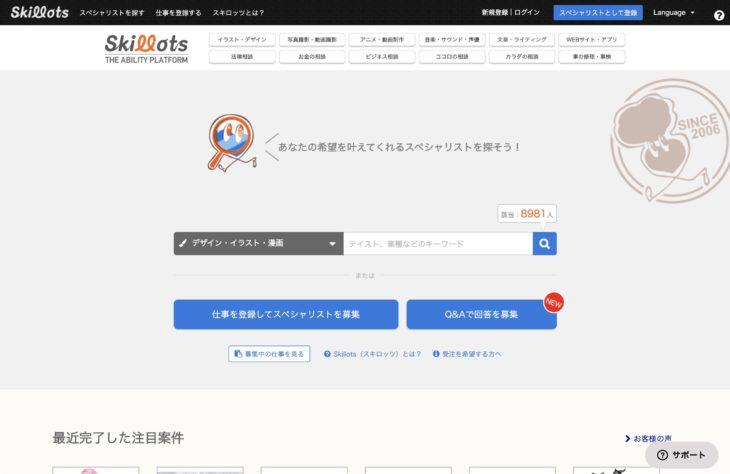 Skillots (スキロッツ)