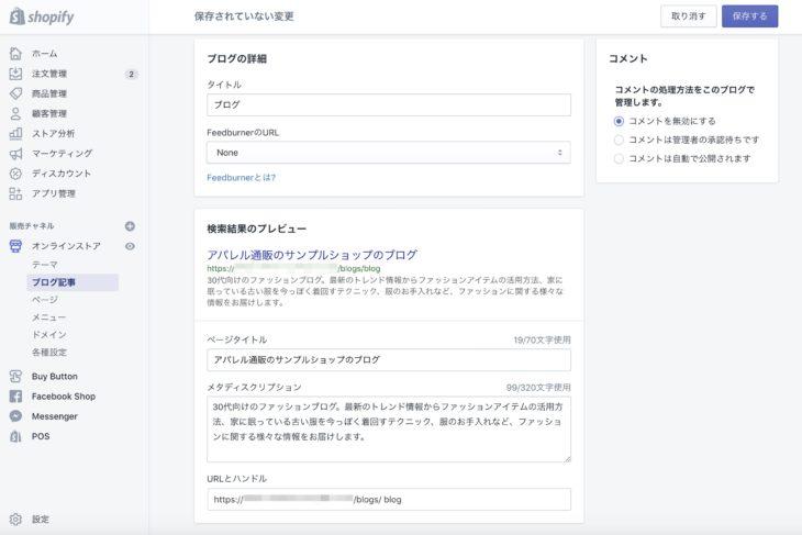 ブログの作成画面