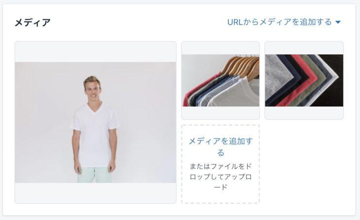 商品画像登録時のサンプル画面