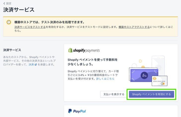 shopifyペイメントの有効化