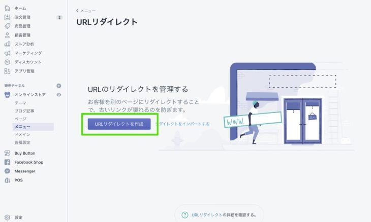 URLリダイレクトの作成ボタン