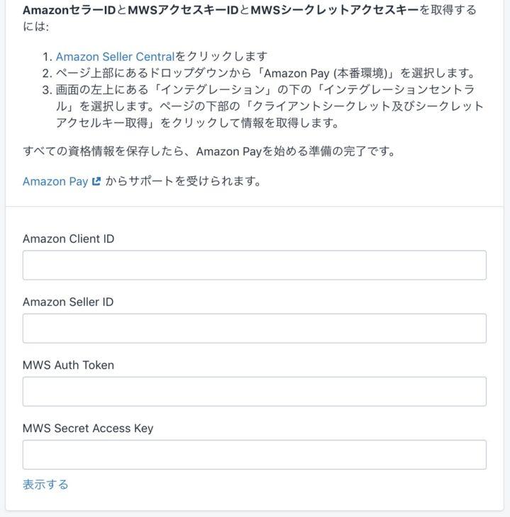 Amazon Pay連携手順2