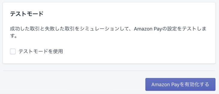 Amazon Payテストモード切り替え