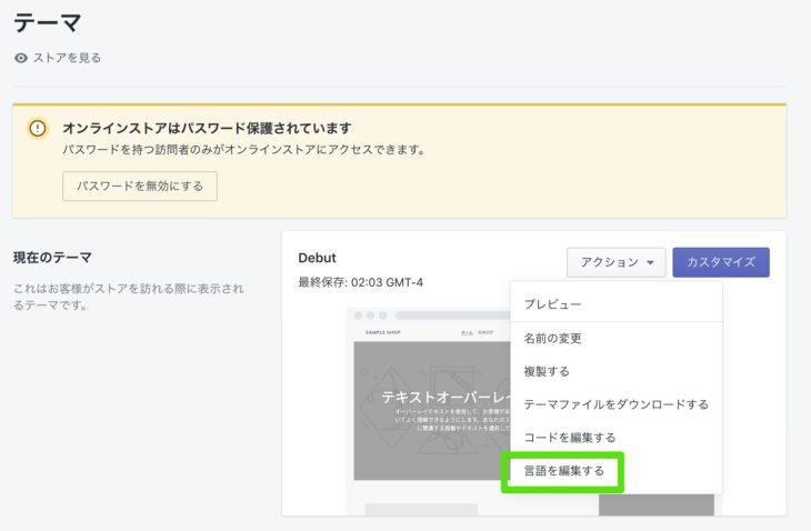 管理画面内の言語の編集ボタン