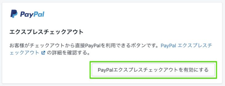 PayPal決済設定
