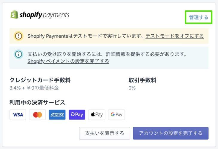 shopifyペイメントの設定
