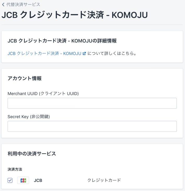 KOMOJUのJCBカード設定画面