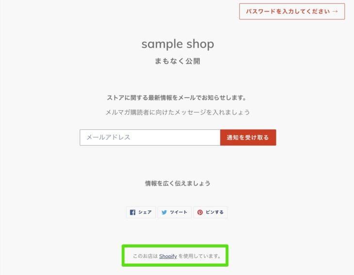 パスワードページ内の shopify の表記