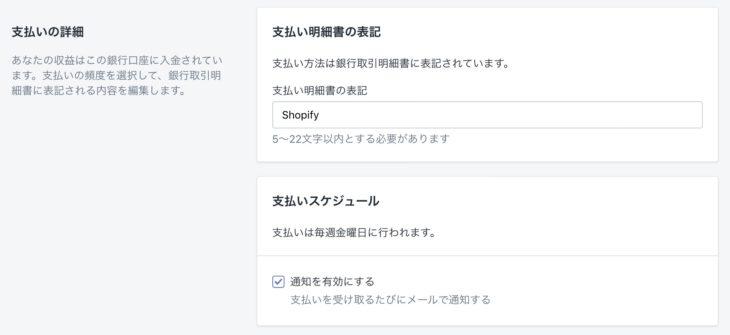 shopifyからの支払い受取時の表記の設定