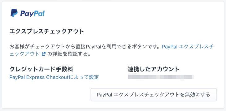 PayPal決済設定完了