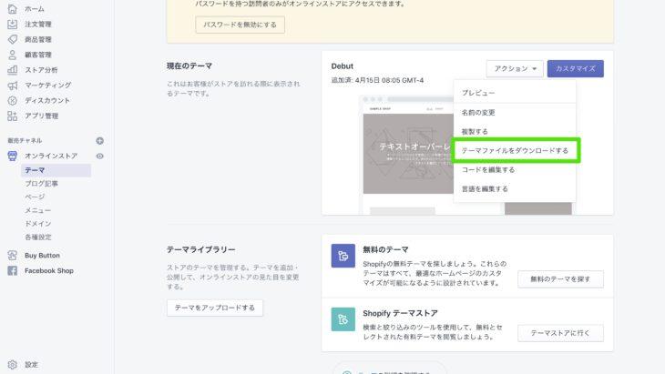 テーマファイルのダウンロード