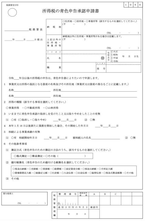 青色申告承認申請書 サンプル