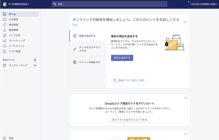 shopifyストア管理画面ホーム