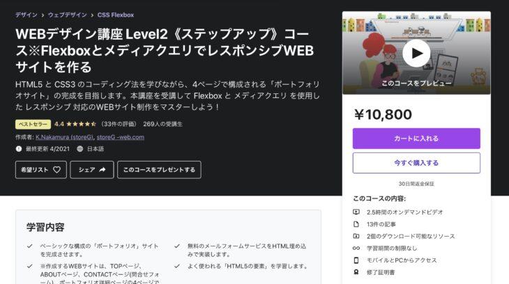 WEBデザイン講座 Level2《ステップアップ》コース ※FlexboxとメディアクエリでレスポンシブWEBサイトを作る