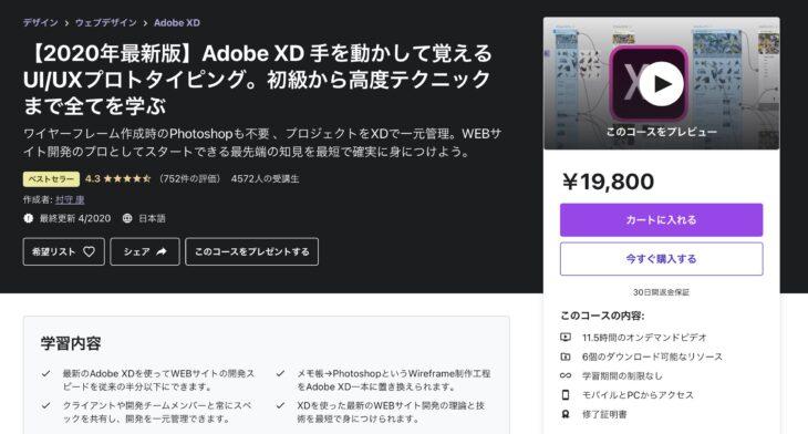 Adobe XD 手を動かして覚えるUI/UXプロトタイピング。初級から高度テクニックまで全てを学ぶ