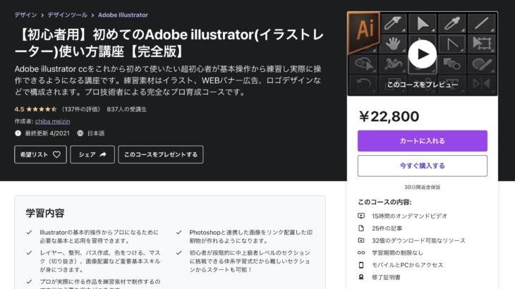 【初心者用】初めてのAdobe illustrator(イラストレーター)使い方講座【完全版】