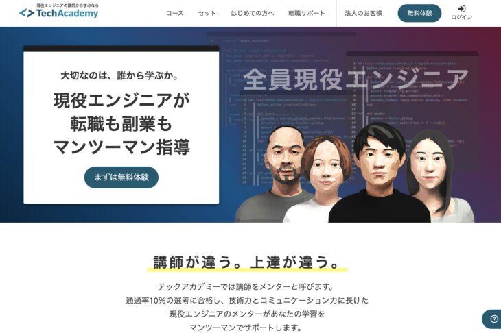 TechAcademy (テックアカデミー)