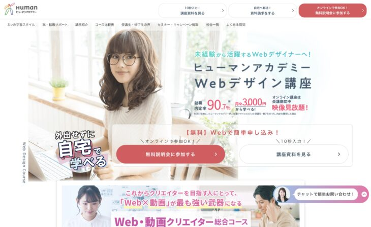 ヒューマンアカデミー Webデザイン