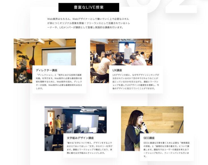 デジタルハリウッド STUDIO by LIG のLIVE授業
