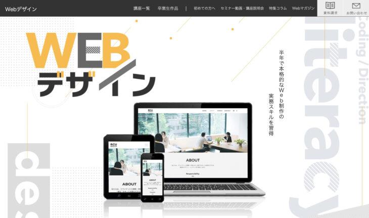 デジハリ・オンラインスクール Webデザイナー講座