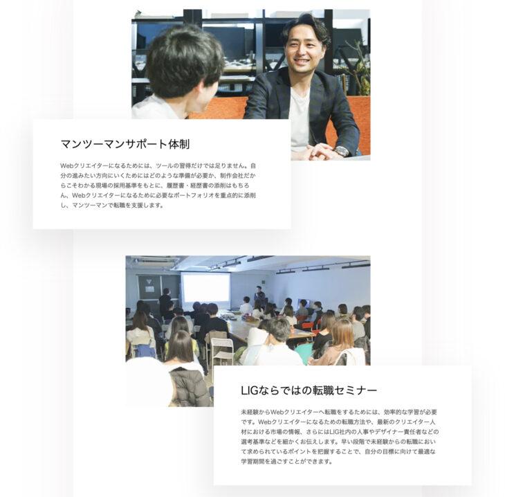 デジタルハリウッドSTUDIO by LIGの転職支援サービス