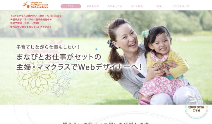 デジタルハリウッドSTUDIO Webデザイナー専攻 主婦・ママクラス