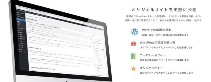 WordPressコースの学習課題