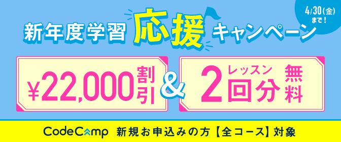 コードキャンプのキャンペーン例 20,000円引き&レッスン2回分プレゼント