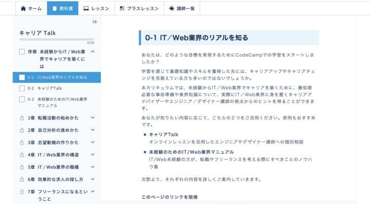 未経験のためのIT/Web業界マニュアル