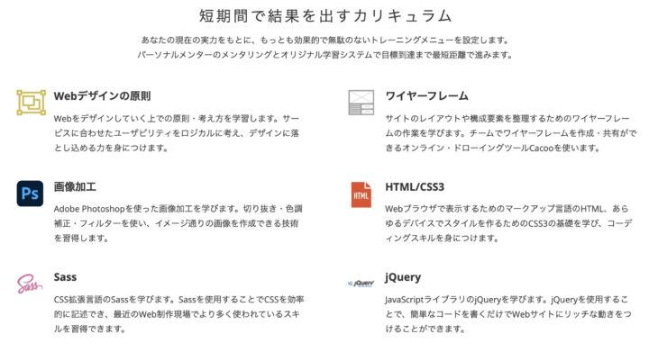 Webデザインコースで学べるスキル