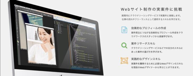 Webデザインフリーランスコースの学習課題