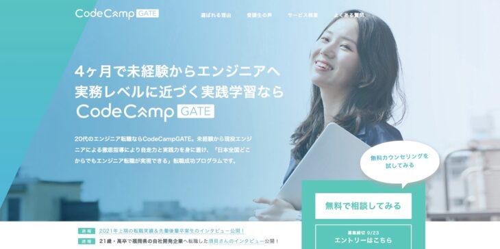 CodeCampGATE (コードキャンプ)