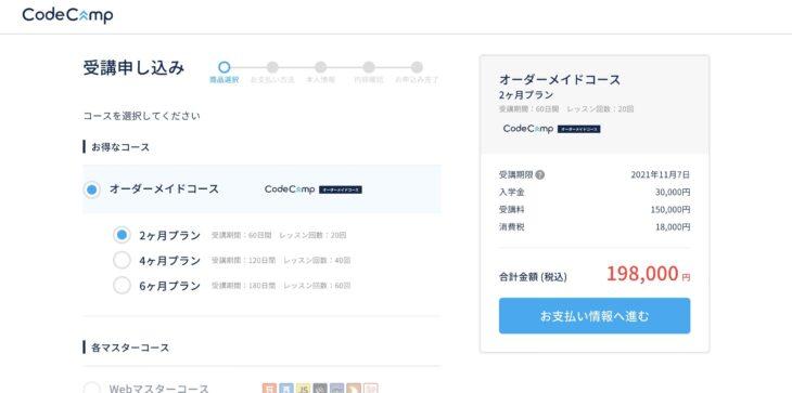 コードキャンプ コースの支払い手続き画面