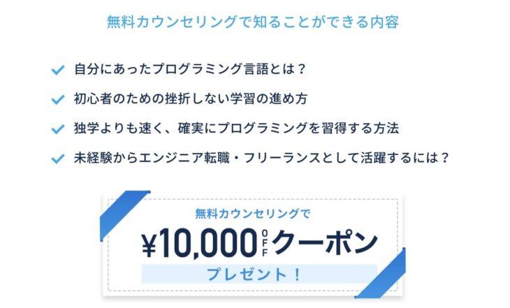 無料カウンセリング参加で10,000円引きクーポン入手