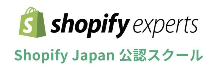 デイトラは shopify experts に認定されている