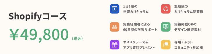 shopifyコースの料金とサービス内訳