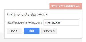XMLサイトマップのURLを入力