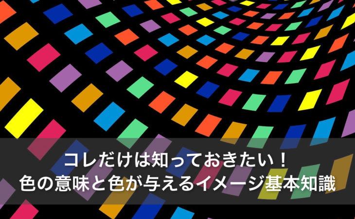 色の意味と色が与えるイメージ