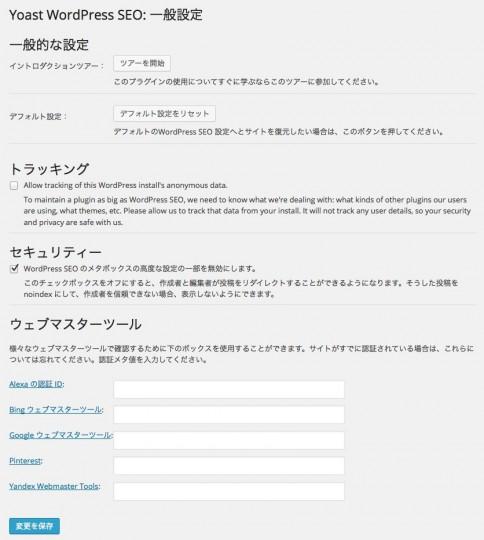 WordPress SEO by Yoastのダッシュボード