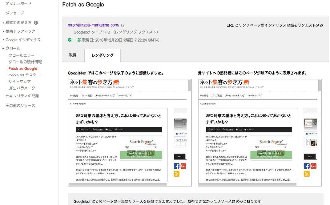 Fetch as Googleの取得してレンダリングの画面