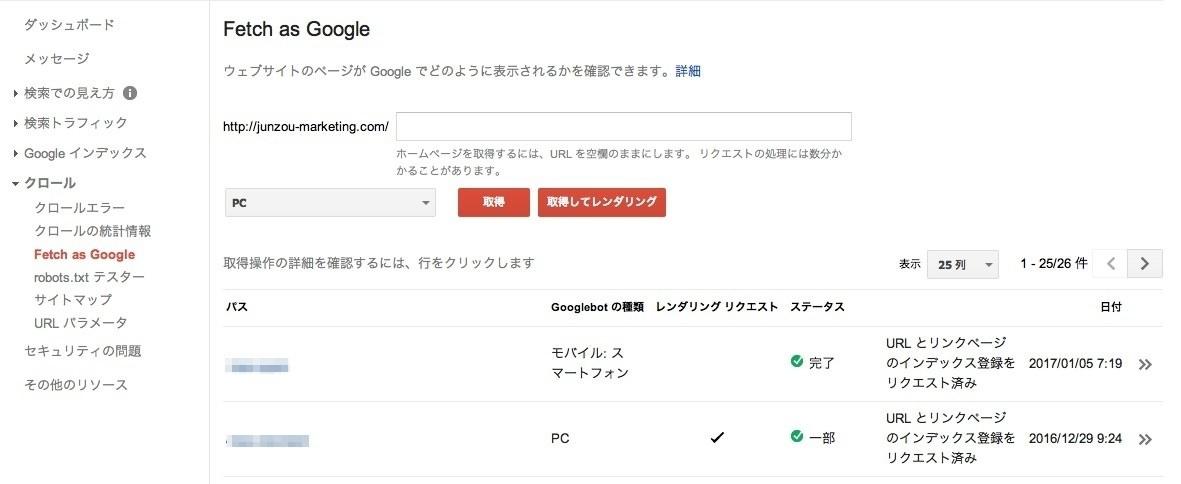 Fetch As Google 画面