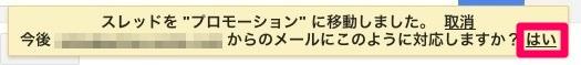Gmailカテゴリータブのカスタマイズ - ポップアップ表示
