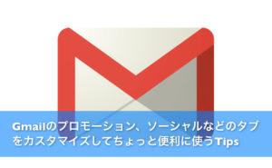Gmailのプロモーション、ソーシャルなどのタブをカスタマイズして便利に使うTips